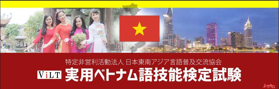 日本で受験できるベトナム語検定試験